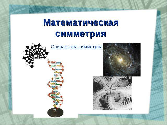 Математическая симметрия Спиральная симметрия