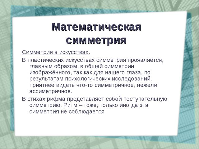 Математическая симметрия Симметрия в искусствах. В пластических искусствах си...