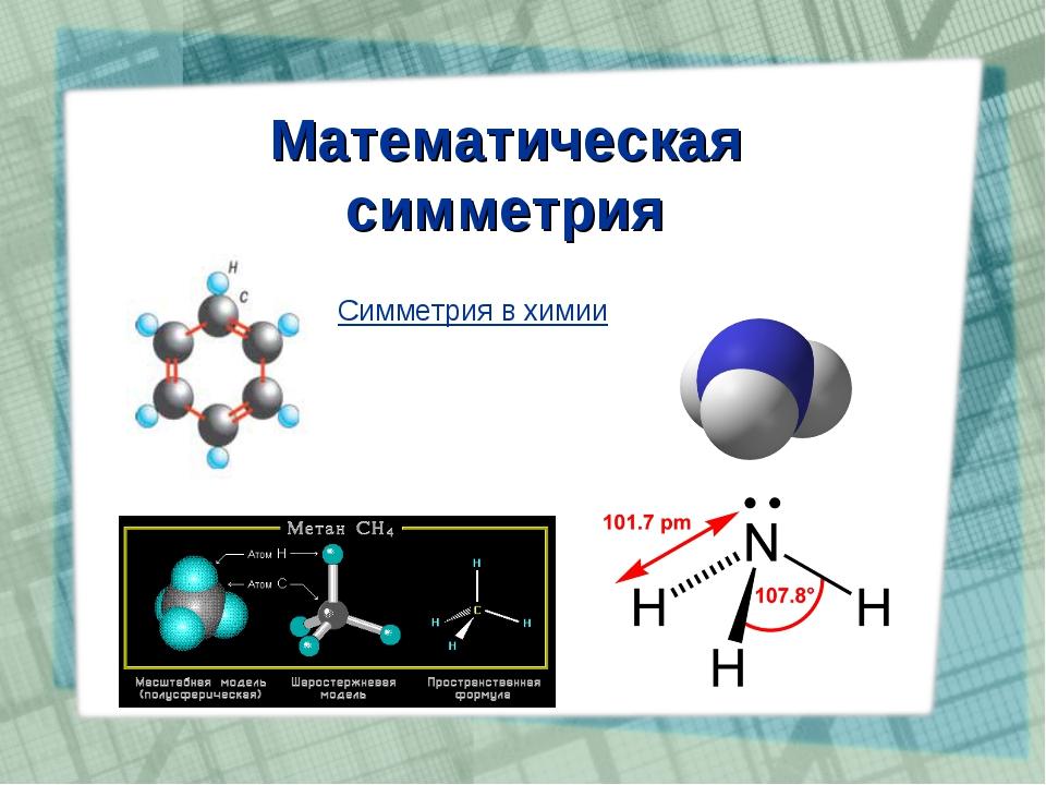 Математическая симметрия Симметрия в химии