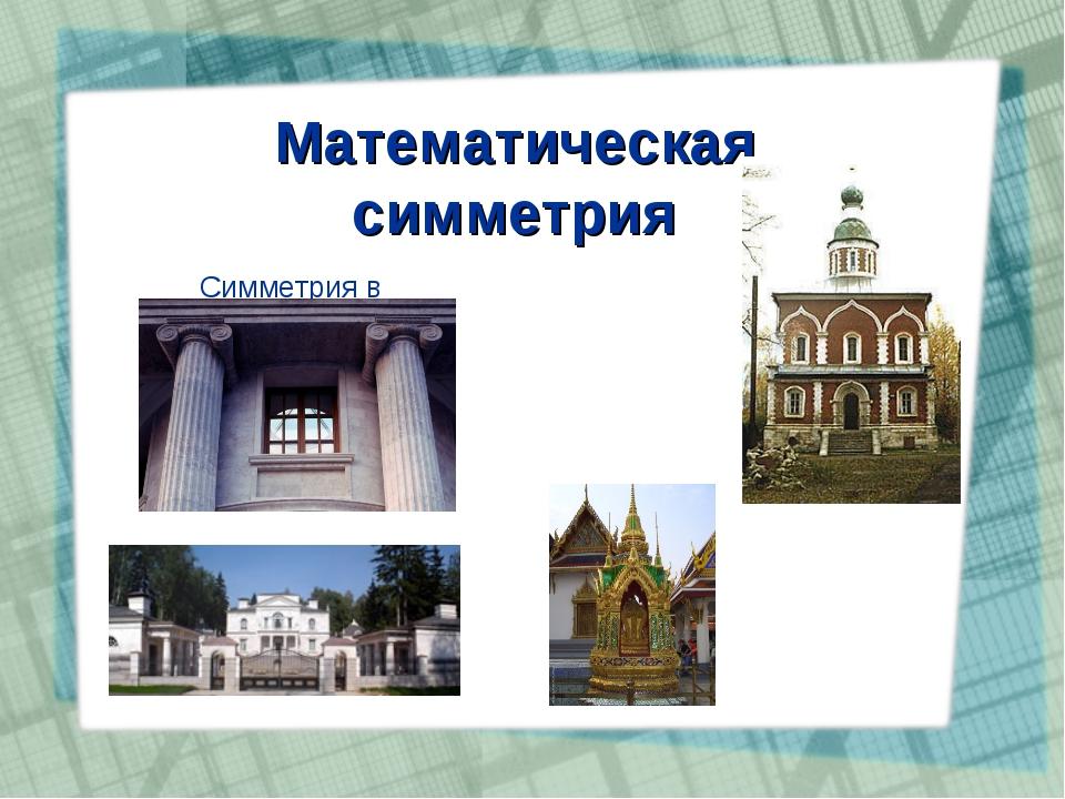 Математическая симметрия Симметрия в искусствах