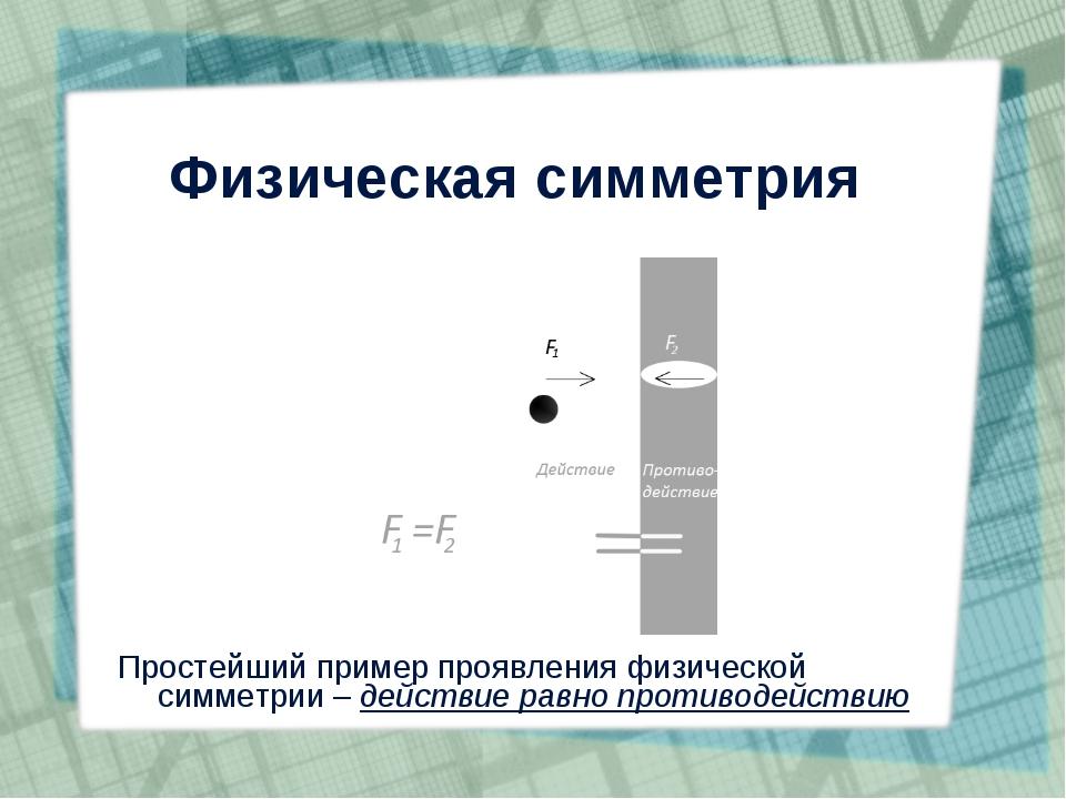 Физическая симметрия Простейший пример проявления физической симметрии – дейс...