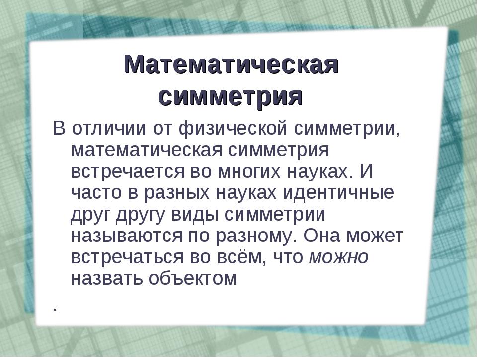 Математическая симметрия В отличии от физической симметрии, математическая си...