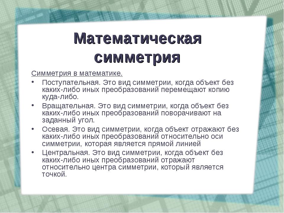 Математическая симметрия Симметрия в математике. Поступательная. Это вид симм...