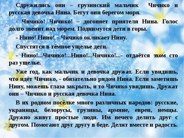 Сдружились они – грузинский мальчик Чичико и русская девочка Нина. Бегут они...
