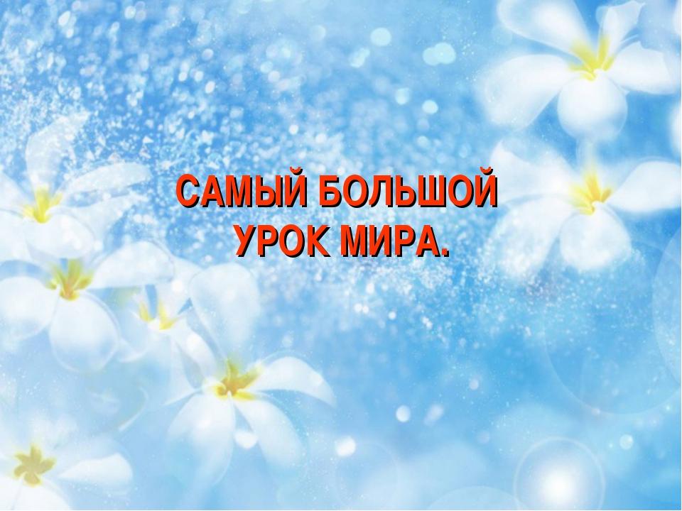 САМЫЙ БОЛЬШОЙ УРОК МИРА.