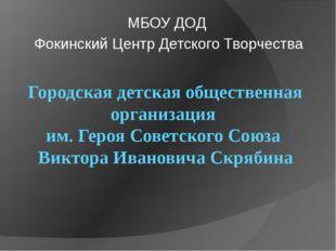 Городская детская общественная организация им. Героя Советского Союза Виктора