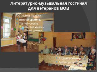 Литературно-музыкальная гостиная для ветеранов ВОВ