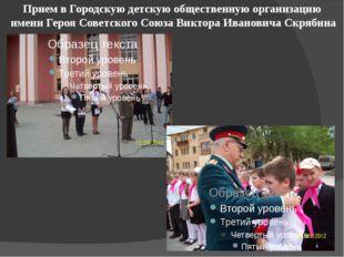 Прием в Городскую детскую общественную организацию имени Героя Советского Сою