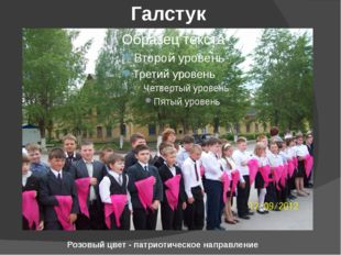 Галстук Розовый цвет - патриотическое направление