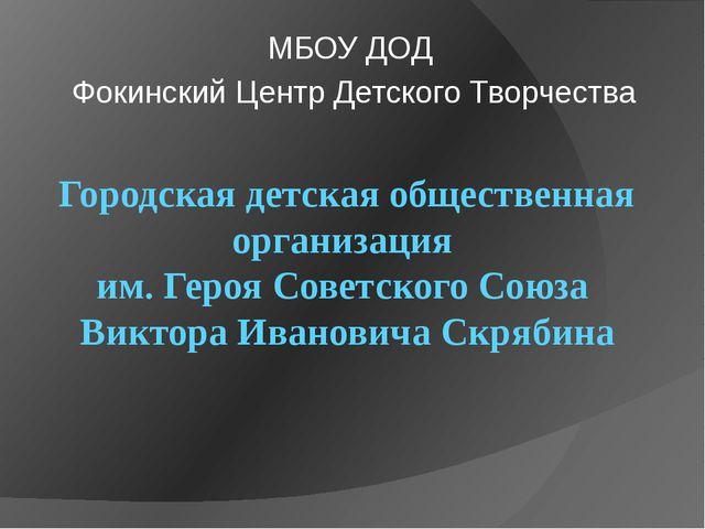 Городская детская общественная организация им. Героя Советского Союза Виктора...