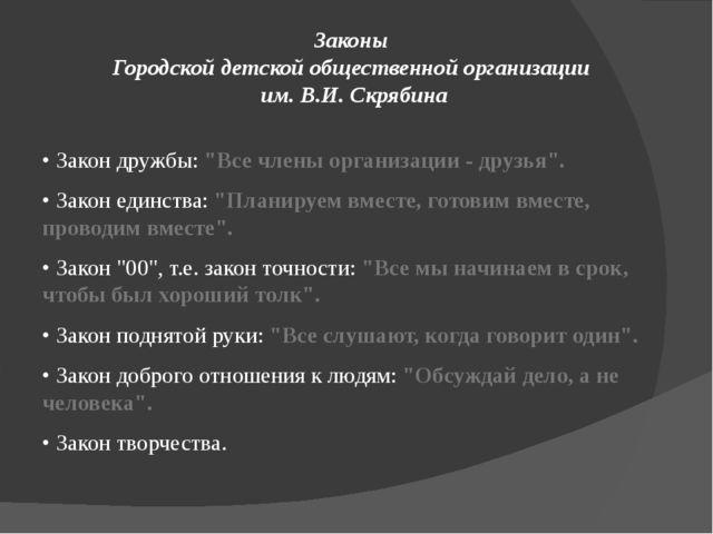 Законы Городской детской общественной организации им. В.И. Скрябина • Закон д...