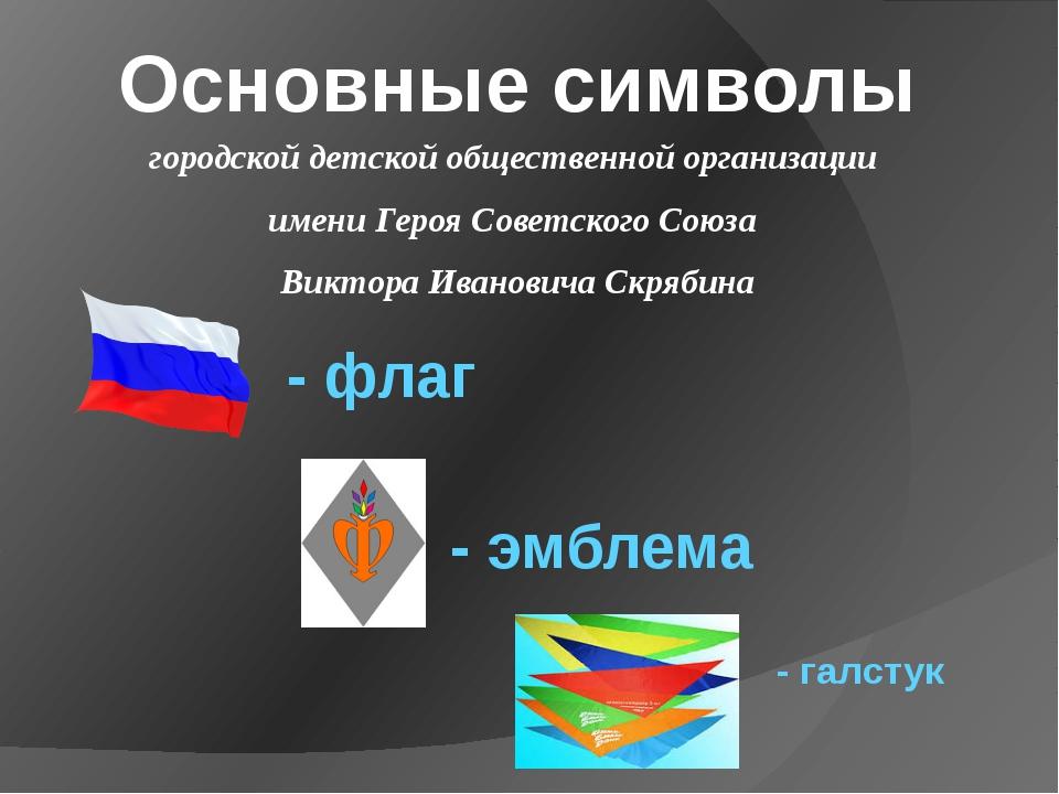 - галстук городской детской общественной организации имени Героя Советского С...
