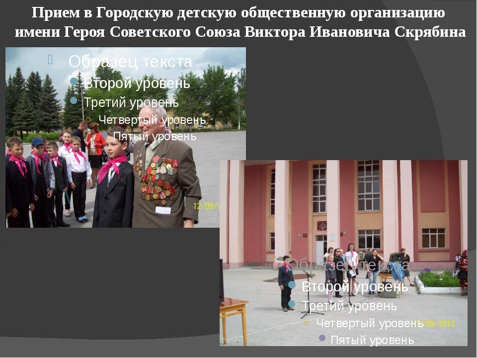Прием в Городскую детскую общественную организацию имени Героя Советского Сою...