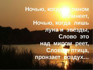 Ночью, когда за окном стемнеет, Ночью, когда лишь луна и звёзды, Слово это на