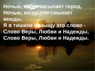 Ночью, когда засыпает город, Ночью, когда сон смыкает вежды, Я в тишине разыщ