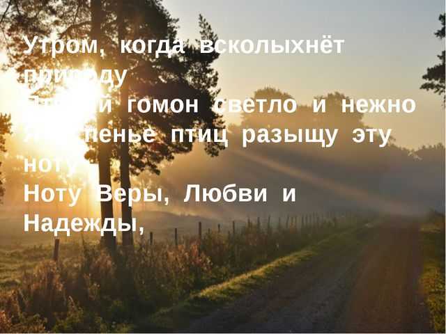 Утром, когда всколыхнёт природу Птичий гомон светло и нежно Я в пенье птиц ра...