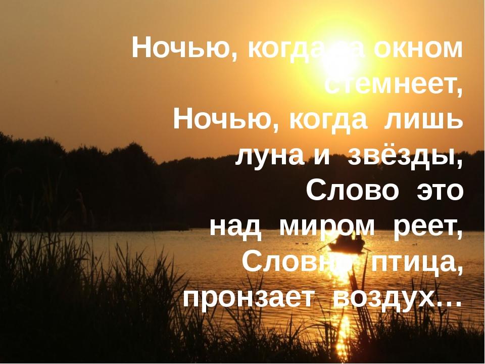 Ночью, когда за окном стемнеет, Ночью, когда лишь луна и звёзды, Слово это на...
