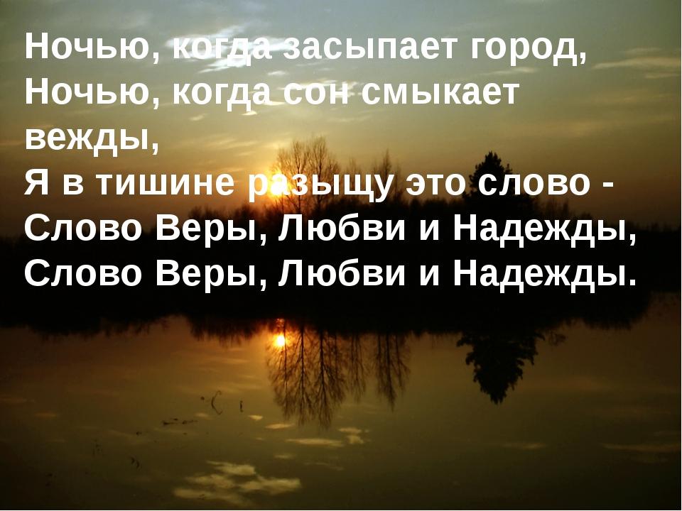 Ночью, когда засыпает город, Ночью, когда сон смыкает вежды, Я в тишине разыщ...