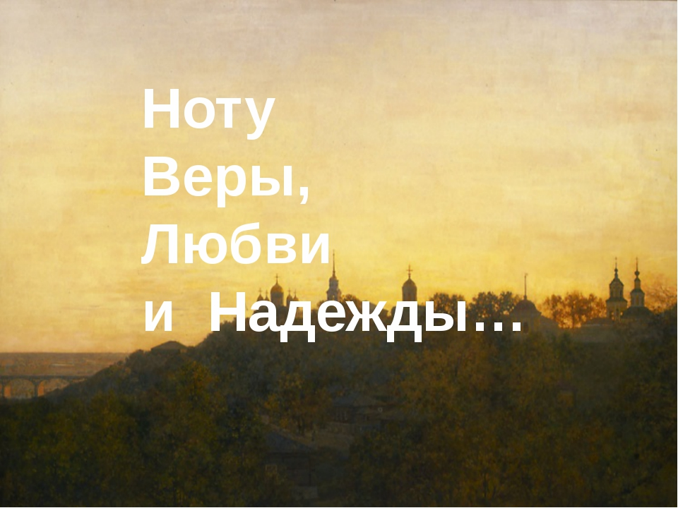 Ноту Веры, Любви и Надежды…