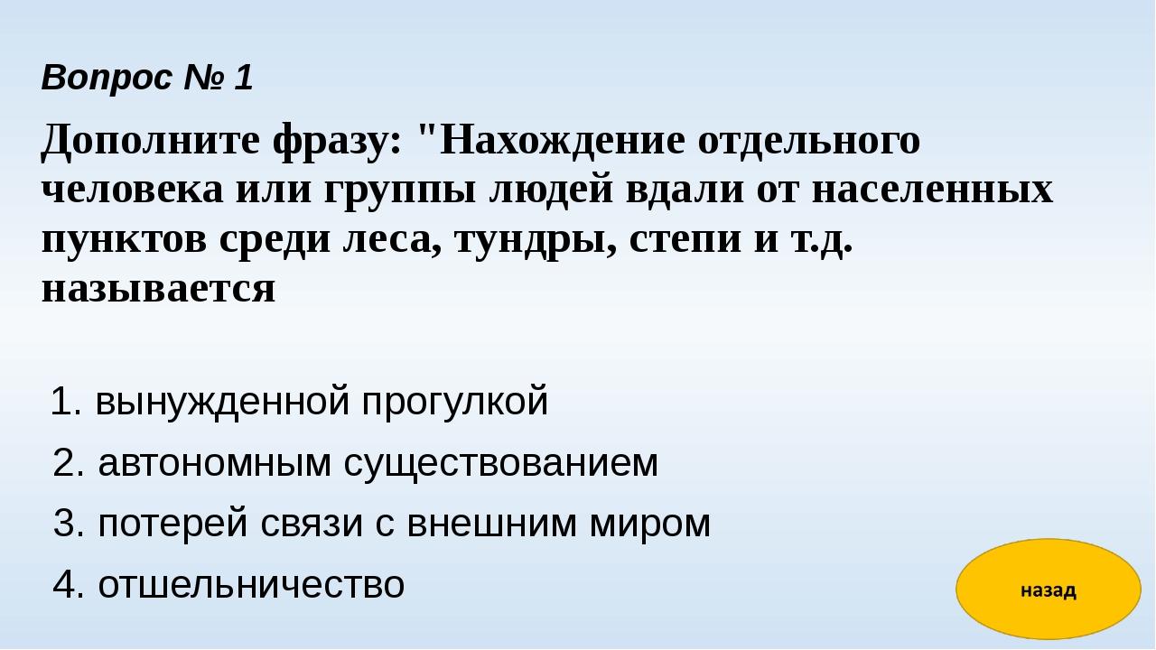 Вопрос № 3 Приведите два примера целевого (добровольного) автономного существ...