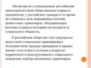 Несмотря на установленные российским законодательством общественные нормы и