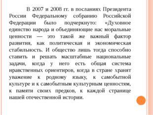 В 2007 и 2008 гг. в посланиях Президента России Федеральному собранию Россий