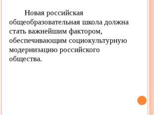 Новая российская общеобразовательная школа должна стать важнейшим фактором,