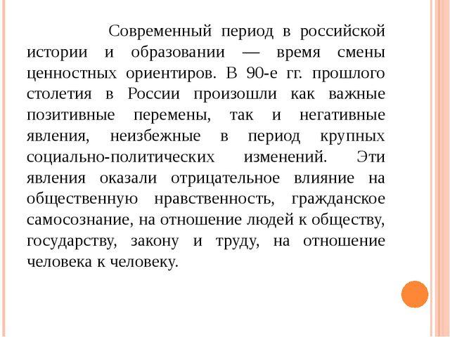 Современный период в российской истории и образовании — время смены ценностн...