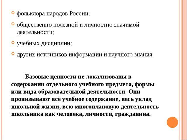 фольклора народов России; общественно полезной и личностно значимой деятельн...