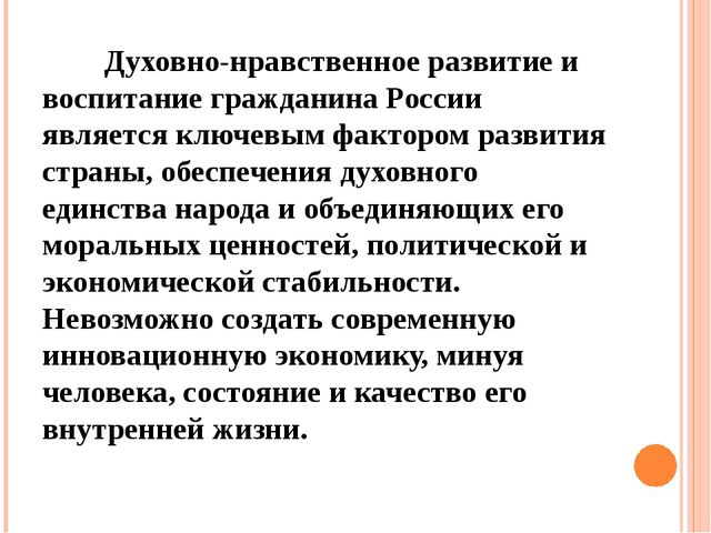 Духовно-нравственное развитие и воспитание гражданина России является ключев...