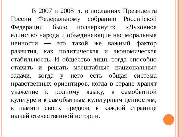 В 2007 и 2008 гг. в посланиях Президента России Федеральному собранию Россий...
