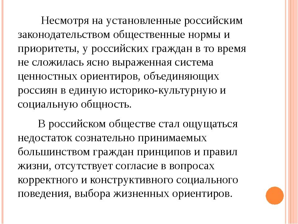 Несмотря на установленные российским законодательством общественные нормы и...