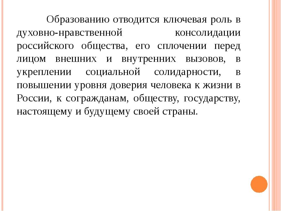 Образованию отводится ключевая роль в духовно-нравственной консолидации росс...