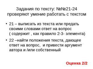 Задания по тексту: №№21-24 проверяют умение работать с текстом 21 – выписать