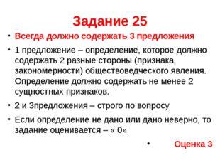 Задание 25 Всегда должно содержать 3 предложения 1 предложение – определение,