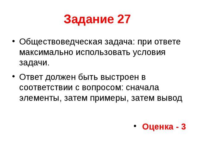 Задание 27 Обществоведческая задача: при ответе максимально использовать усло...