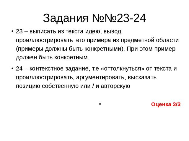 Задания №№23-24 23 – выписать из текста идею, вывод, проиллюстрировать его пр...