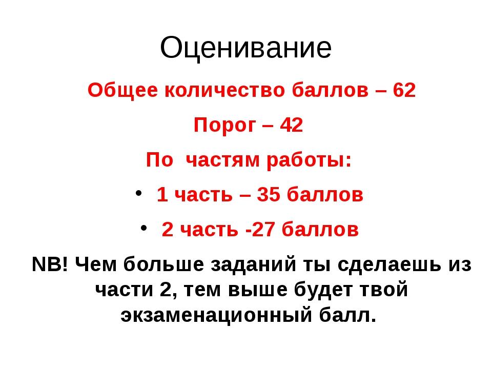 Оценивание Общее количество баллов – 62 Порог – 42 По частям работы: 1 часть...