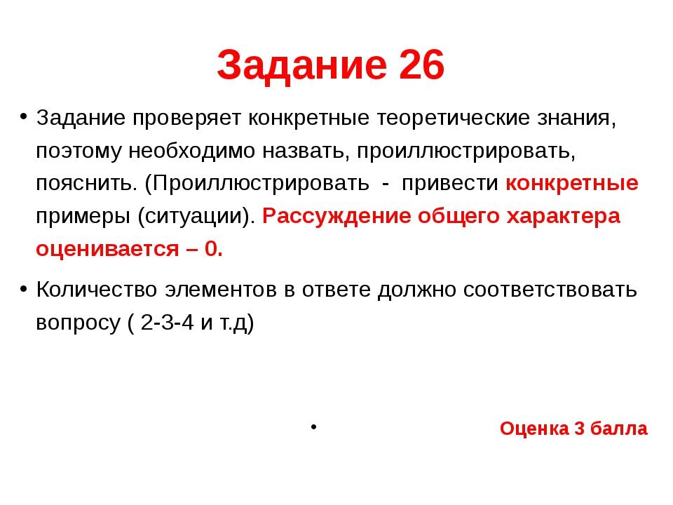 Задание 26 Задание проверяет конкретные теоретические знания, поэтому необход...