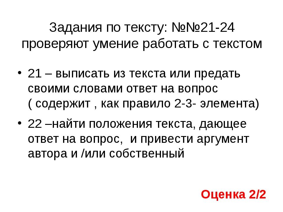 Задания по тексту: №№21-24 проверяют умение работать с текстом 21 – выписать...