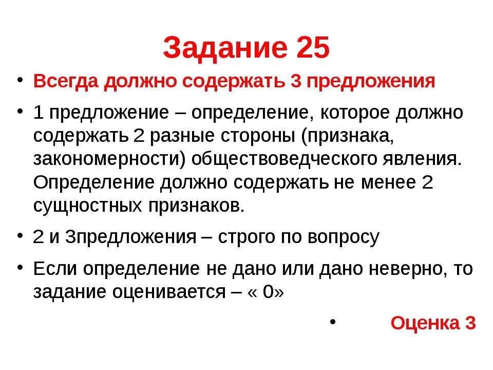 Задание 25 Всегда должно содержать 3 предложения 1 предложение – определение,...
