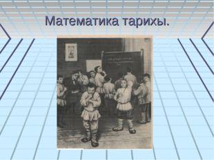 Математика тарихы.