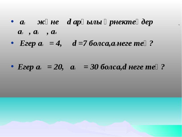 а1 және d арқылы өрнектеңдер а3 , а5 , а4 Егер а1 = 4, d =7 болса,а3 неге те...