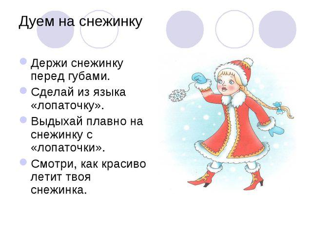 Дуем на снежинку Держи снежинку перед губами. Сделай из языка «лопаточку». Вы...