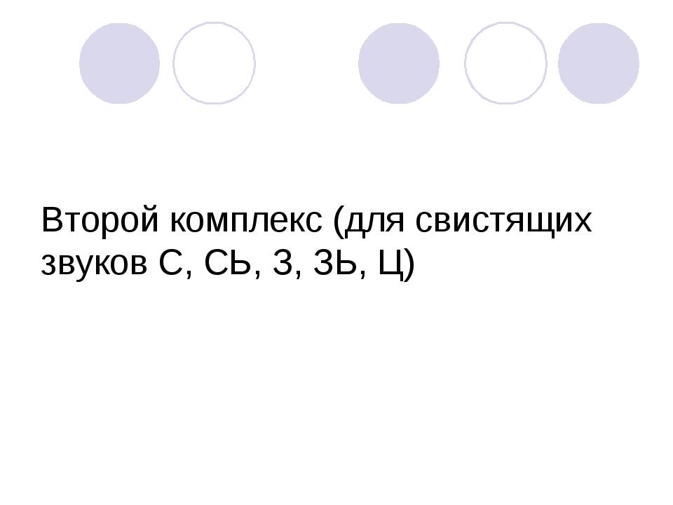 Второй комплекс (для свистящих звуков С, СЬ, З, ЗЬ, Ц)