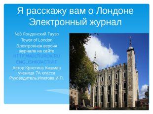 Я расскажу вам о Лондоне Электронный журнал №3 Лондонский Тауэр Tower of Lond
