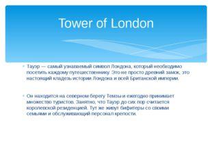 Тауэр — самый узнаваемый символ Лондона, который необходимо посетить каждому