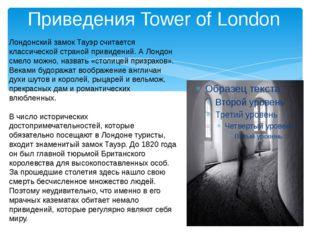 Приведения Tower of London Лондонский замок Тауэр считается классической стра