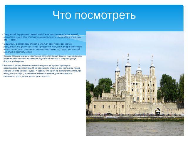 Лондонский Тауэр представляет собой комплекс из нескольких зданий, расположен...