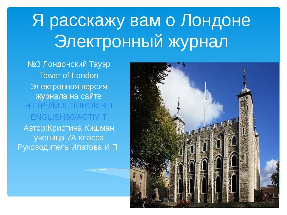 Я расскажу вам о Лондоне Электронный журнал №3 Лондонский Тауэр Tower of Lond...